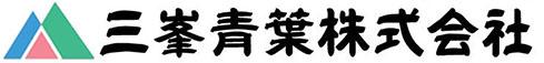三峯青葉株式会社